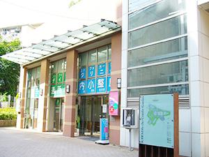 医療 法人 社団 創志 会