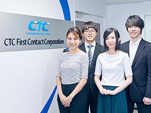 CTCファーストコンタクト株式会社/社内SE/伊藤忠グループ内で働く ...