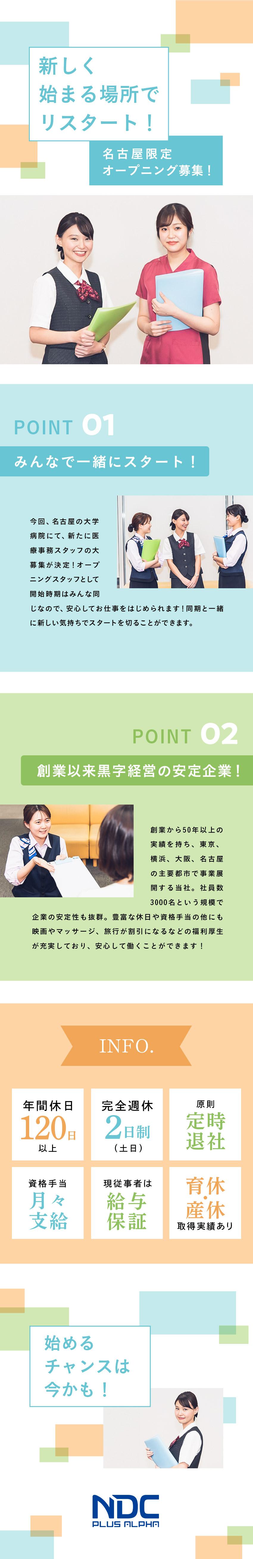 データー 日本 プロセシング センター ビジネス