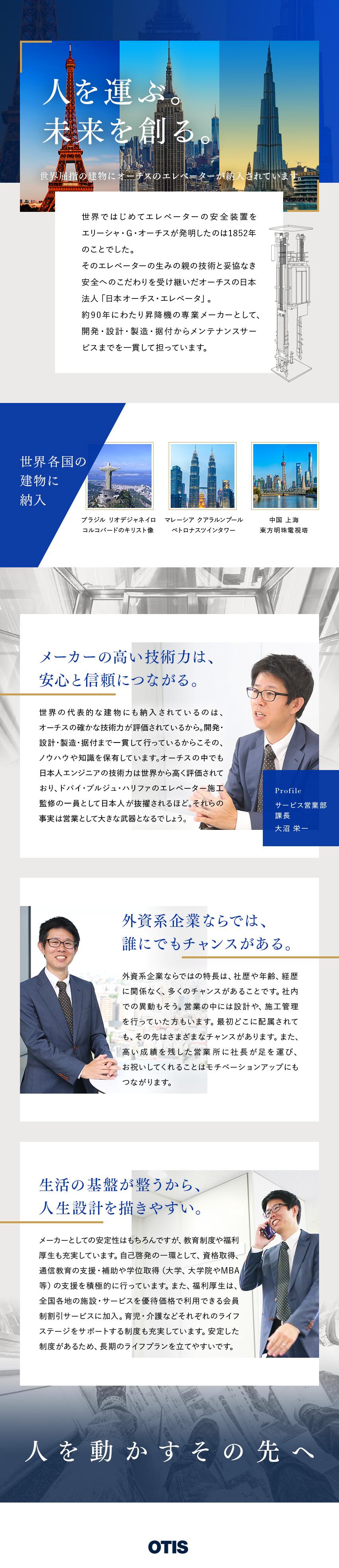 エレベータ 日本 オーチス