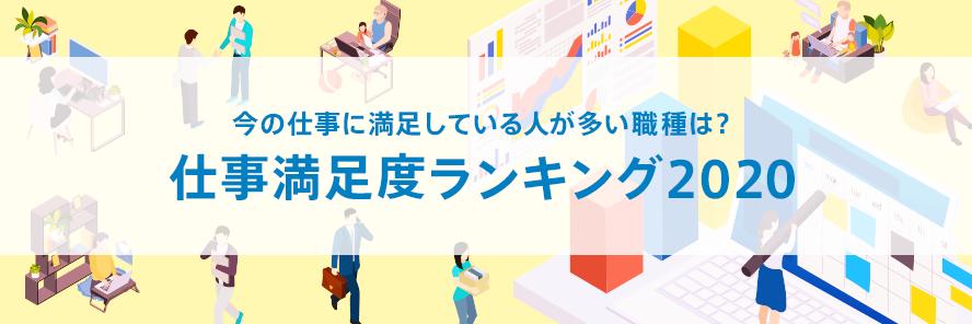 仕事満足度ランキング2020【職種別】
